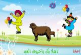 اغنية خروف عيد الفطر 2015
