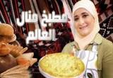 العاب طبخ منال العالم في رمضان