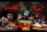 لعبة ابليس 2015 يوسف الشريف